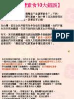 【台灣素食 10 大錯誤】