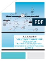 Calcul Scurt Circuit_KabishevAV (1)