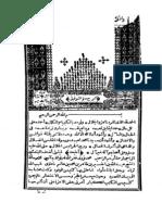 مرقاة صعود التصديق في شرح سلم التوفيق - محمد نووي الجاوي