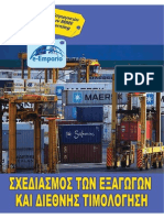 Export Planning Gr2_1