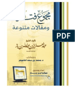complete fatawa by bin baaz 003