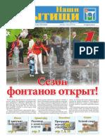 """Газета """"Наши Мытищи"""" №16 от 02.05.2015"""