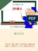 《分数的意义》课件PPT