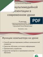 К докладу СтрекневойПрезентация Microsoft PowerPoint