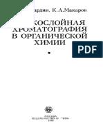 Tonkoslonnaja Chromatografija v Org. Chimiji