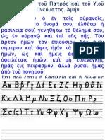 Clase de griego 2