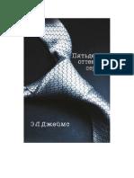 50-Оттенков-серого