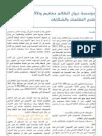 مؤسسة ديوان المظالم مفاهيم ودلالات لبعض شروط تقديم التظلمات والشكايات