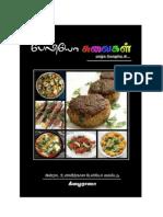 Tamil Paleo eBook Kilairaza