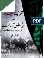 Tehreek'e Jihad Aur British Govt. [Urdu]
