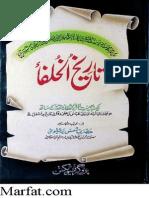 Tareekh'ul Khulafa [Urdu]