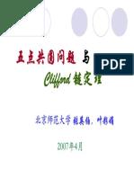 Clifford Theorem