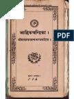 आह्निक चंद्रिका Nirnaya Sagara Press