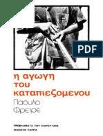 62591560-Πάουλο-Φρέιρε-Η-αγωγή-του-καταπιεζόμενου-Πολιτικό-Καφενείο.pdf