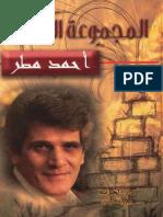 أحمد مطر -المجموعة الشعرية