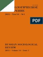 Социологическое обозрение 2015, т. 14, № 1