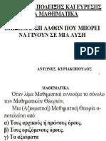 ΜΕΘΟΔΟΙ P.P. 4