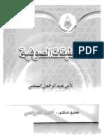 طبقات الصوفية - طبعة دار الشعب