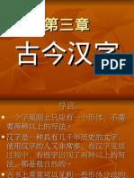 20150129050606_古今汉字.ppt
