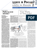 """""""Насреддин в России"""" выпуск 3/ 'Nasreddin in Russia"""" newspaper. 3  issue"""