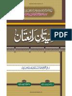 Qaseedatane Raeataane by AlaHazrat Trans by Asim Iqbal