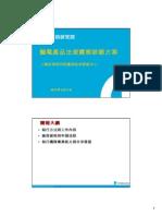 IDB醫材法規說明會_103_03_04_prn[1]