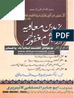 YAZEED Aur Qustuntuniyah by DR. Abu Jabir DAMANWI h.A
