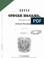 Цвеће Србски Песама (1858.Год.) - Димитрије Михаиловић