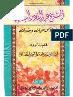 AsShaikh Abdul Qadir Albadayuni