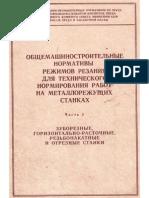 общемашиностроительные нормативы режимов резания Часть 2