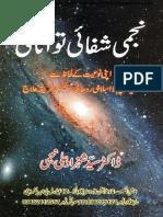 Najmi Shifai Tawanai (Iqbalkalmati.blogspot.com)