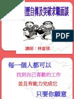 講師:林富 祺
