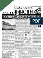 SaqarTvelo BeWedia BajaRlo Da Tbilisi Sig Cadgmuli