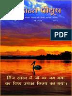 Vedanta Piyush - May 2015