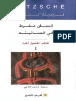 إنسان مفرط في إنسانيته - نيتشه - الجزء الأول.pdf