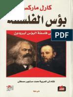 بؤس الفلسفة - كارل ماركس.pdf