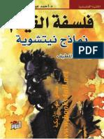 فلسفة القيم نماذج نيتشوية - نبيل عبد اللطيف.pdf