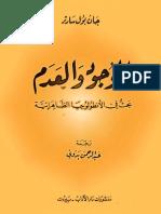 الوجود والعدم.pdf