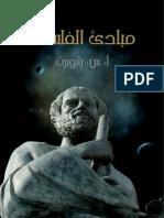 مبادئ الفلسفة.pdf