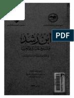 ابن رشد فيلسوف الشرق والغرب.pdf