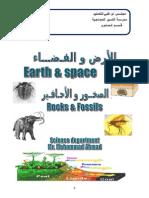 Rocks & Fossils.doc