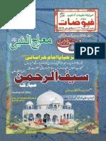 Monthly Fyoozat Rajab 1436H,May 2015