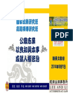 201408【陳長文】公職志業以良知與本事-成就人權法治