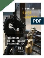 20141029 【陳長文@第12屆遠見雜誌華人企業領袖高峰會】-兩岸的制度前路:龍的選擇