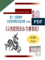 20141202-【陳長文@理律盃/北京】從憲政到法治,為善者成