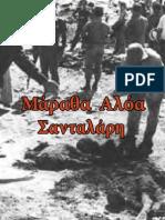 Μάραθα, Αλόα, Σανταλάρη.pdf