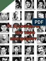 """Οι αγνοούμενοι που """"επιστρέφουν"""".pdf"""