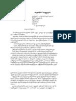 თეთრი საყელო.pdf