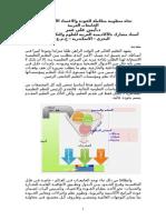 تجاه منظومة متكاملة للجودة والاعتماد الأكاديمي فى الجامعات العربيةدكتور أيمن على عمر -