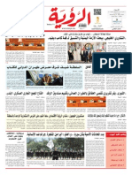 Alroya Newspaper 06-05-2015